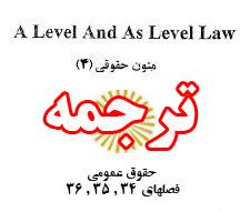 ترجمه متون حقوقی 4 - مخصوص ورودی های 95 پیام نور - بر اساس کتاب a level and as level law