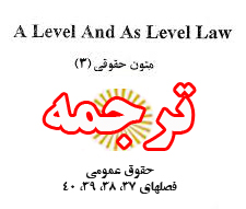 ترجمه متون حقوقی 3 - مخصوص ورودی های 95 پیام نور - بر اساس کتاب a level and as level law