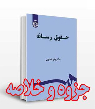 دانلود جزوه خلاصه درس حقوق رسانه - بر اساس کتاب باقر انصاری - منبع رشته حقوق پیام نور