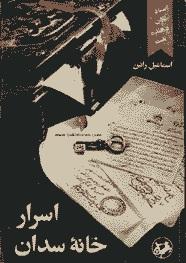 اسرار خانه سدان نوشته اساعیل رائین