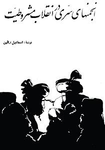انجمن های سری در انقلاب مشروطیت نوشته اسماعیل رائین