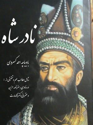 کتاب نادر شاه