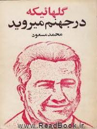 گلهائی که در جهنم می رویند اثر محمد مسعود