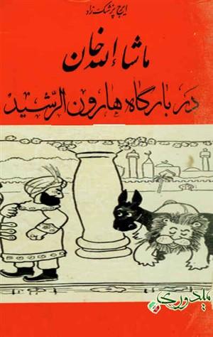 ماشاءاله خان در دربار هارون الرشید اثر ایرج پزشکزاد
