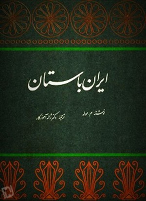 ایران باستان اثر م. موله