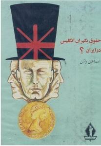 حقوق بگیران انگلیس در ایران نوشته اسماعیل رائین