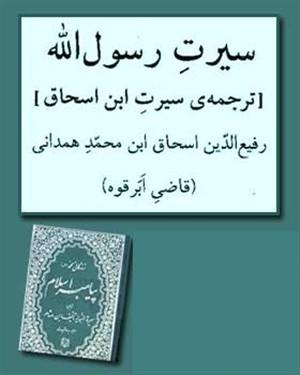 شرح زندگانی حضرت محمد ( سیره رسول الله) نوشته ابن هشام جلد اول