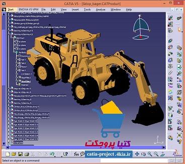 دانلود پروژه طراحی بیل مکانیکی در کتیا