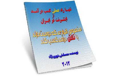 کتاب آموزش تنها راه عملی کسب درامد از اینترنت در ایران
