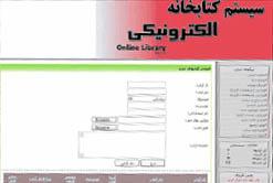 پروژه برنامه نویسی کتابخانه آنلاین با ASP.NET