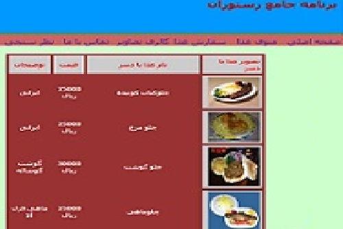 پروژه طراحی سایت رستوران با PHP