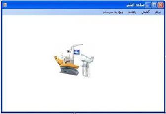 پروژه برنامه نویسی مدیریت دندانپزشکی با سی شارپ