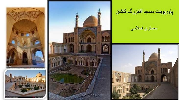 پاورپوینت بررسی مسجد آقابزرگ کاشان - همراه با هدیه ویژه