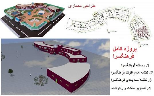 پروژه طراحی کامل فرهنگسرا-نمونه اول
