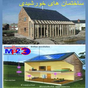 پاورپوینت بررسی ساختمان های خورشیدی (انرژی های خورشیدی در ساختمان ها)
