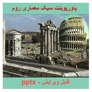 پاورپوینت بررسی سبک معماری روم