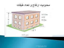 دانلود پاورپوینت  مبحث هشتم مقررات ملی ساختمان ایران سازه های با مصالح بنایی در 266 اسلاید کاربردی ، آموزشی