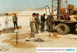 دانلودنمونه سوالات آشنایی با طراحی و اجرای تثبیت خاک (2)