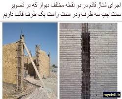 دانلود پاورپوینت اجرای ساختمان ها با مصالح بنایی