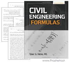 """کتاب جامع """" مجموعه فرمول های مهندسی عمران (CIVIL ENGINEERING FORMULAS) """" نویسنده: Tyler G. Hicks; P.E. به صورت فایل pdf در414 صفحه"""