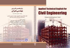 """دانلود کتاب """" زبان تخصصی مهندسی عمران """"     به  صورت فایل  pdf در 177 صفحه"""