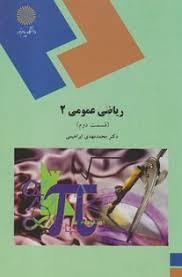 دانلودنمونه سوالات امتحانی  تستی و تشریحی  ریاضی 2، ریاضیات عمومی 2، ریاضی کاربردی 1 ،  با پاسخنامه دانشگاه پیام نورنیم سال دوم 95-94 به صورت فایل pdf