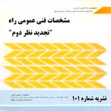 دانلود مشخصات فنی عمومی راه -نشریه شماره 101 به صورت pdf در 844 صفحه