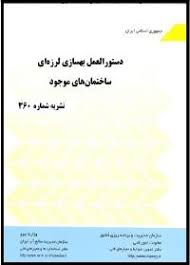 دانلود  دستورالعمل های بهسازی لرزه ای  ساختمان های موجود - نشریه شماره 360  (معاونت نظارت راهبردی امور نظام فنی ) به صورت pdf در439 صفحه