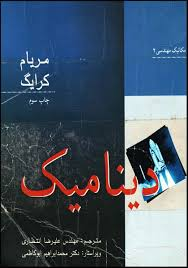 دانلود کتاب  دینامیک  جی ال مریام  - ال جی کریگ  به صورت فایل pdf در801 صفحه