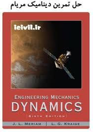 دانلود کتاب حل المسائل دینامیک مریام  به صورت PDF در 212 صفحه