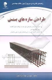 """دانلود جزوه  درسی  دانشگاهی """" طراحی  سازه های بتن آرمه 1 """"    به  صورت فایل  pdf در 76صفحه"""