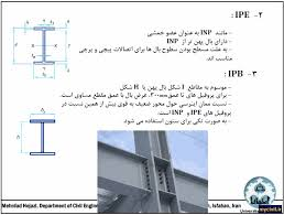"""دانلود جزوه  درسی  دانشگاهی """" سازه های فولادی 1""""   به  صورت فایل  pdf در 80 صفحه"""