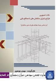 نکات تصویری طرح و اجرای ساختمان ها با مصالح بنایی براساس مبحث هشتم مقررات ملی ساختمان به صورت pdf در45 صفحه