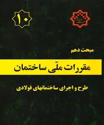 دانلود  مبحث دهم مقررات ملی ساختمان ایران -  طرح و اجرای ساختمان های فولادی به صورت pdf در 493 صفحه