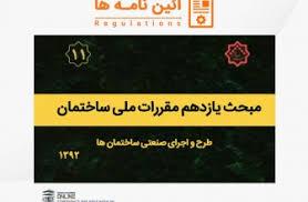 دانلود مبحث یازدهم مقررات ملی ساختمان ایران - اجرای صنعتی ساختمان ها به صورت pdf در 42 صفحه