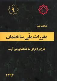 دانلود مبحث نهم مقررات ملی ساختمان ایران -  طرح و اجرای ساختمان های بتن آرمه در 20 فصل به صورت pdf در 317 صفحه