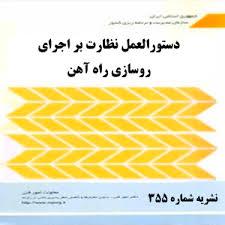 دانلود نشریه 355 - دستورالعمل نظارت بر اجرای روسازی راه آهن به صورت pdf در 212 صفحه