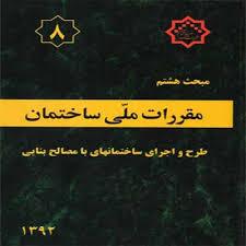 دانلود مبحث هشتم مقررات ملی ساختمان ایران - طرح واجرای ساختمان های با مصالح بنایی به صورت pdf در72 صفحه