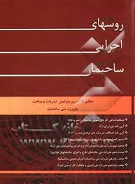 """دانلود جزوه  درسی  دانشگاهی """" روش های اجرایی  ساختمان """"    به  صورت فایل  pdf در 70 صفحه"""