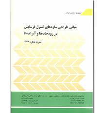 دانلود نشریه 417 - مبانی طراحی سازه های کنترل فرسایش در  رودخانه ها و آبراهه ها به صورت pdf در 114 صفحه