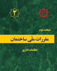دانلود مبحث دوم مقررات ملی ساختمان ایران - نظامات اداری بانضمام مجموع شیوه نامه ها به صورت pdf در178صفحه