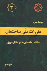 دانلود مبحث سوم مقررات ملی ساختمان ایران - حفاظت ساختمان ها در مقابل حریق به صورت pdf در 114 صفحه