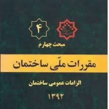 دانلود مبحث چهارم مقررات ملی ساختمان ایران - الزامات عمومی ساختمان به صورت pdf در124صفحه