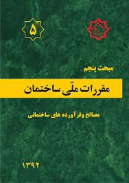 دانلود مبحث پنجم مقررات ملی ساختمان ایران - مصالح و فرآورده های ساختمانی به صورت pdf در247 صفحه
