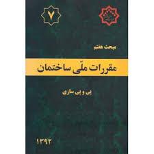 دانلود مبحث هفتم مقررات ملی ساختمان ایران - پی و پی سازی به صورت pdf در76 صفحه