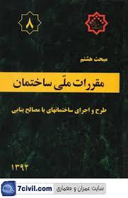دانلود مبحث هشتم مقررات ملی ساختمان ایران - طرح و اجرای ساختمان های با مصالح بنایی  به صورت pdf در91صفحه