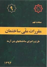 دانلود مبحث نهم مقررات ملی ساختمان ایران - طرح و اجرای ساختمان های بتن آرمه به صورت pdf در394 صفحه