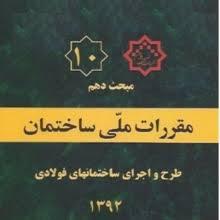 دانلود مبحث دهم مقررات ملی ساختمان ایران -  طرح و اجرای ساختمان های فولادی به صورت pdf در318 صفحه