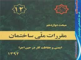 دانلود مبحث دوازدهم مقررات ملی ساختمان ایران -  ایمنی و حفاظت کار در حین اجرا به صورت pdf در 95 صفحه