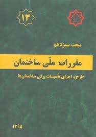 دانلود مبحث سیزدهم مقررات ملی ساختمان ایران -  طرح و اجرای تاسیسات برقی ساختمان ها به صورت pdf در 241 صفحه